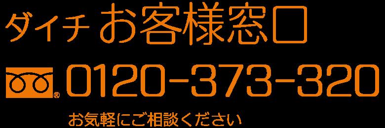 ダイチお客様窓口フリーダイヤル0120-373-320